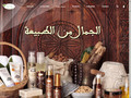 Learn And Earn Cosmetique : produits cosmétiques marocain